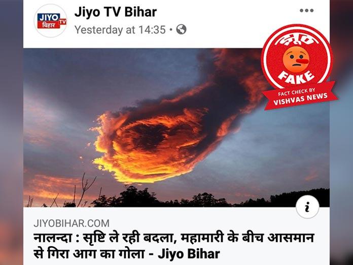 Fact Check : नालंदा के गांव में आसमान से नहीं गिरा आग का गोला