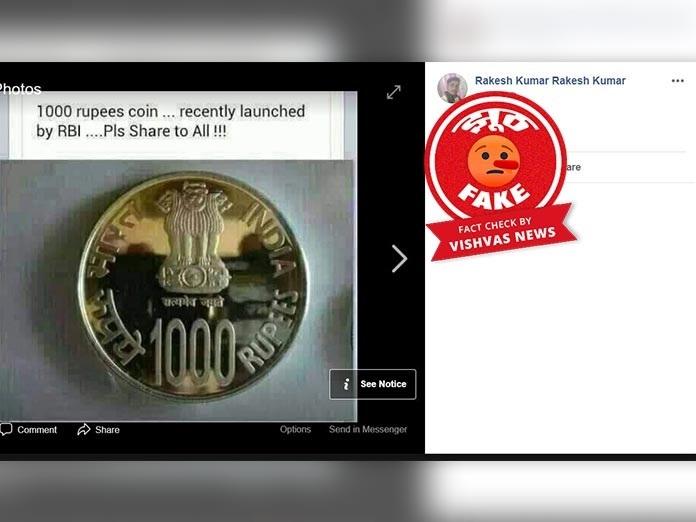 Quick Fact Check: RBI ने नहीं लॉन्च किया 1000 रुपये का सिक्का, पुरानी पोस्ट फिर से वायरल