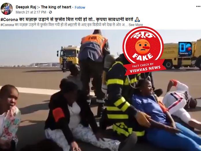 Fact Check: सेनेगल एयरपोर्ट पर हुई मॉक ड्रिल के 4 महीने पुराने वीडियो को कोरोना से जोड़कर किया जा रहा है वायरल - Vishvas News