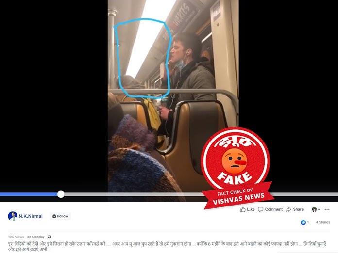 Fact Check: यह वीडियो भारत की मेट्रो ट्रेन का नहीं, ब्रसेल्स मेट्रो का है - Vishvas News